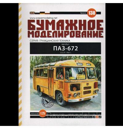 Vystrihovačka papierový model autobusu PAZ-672