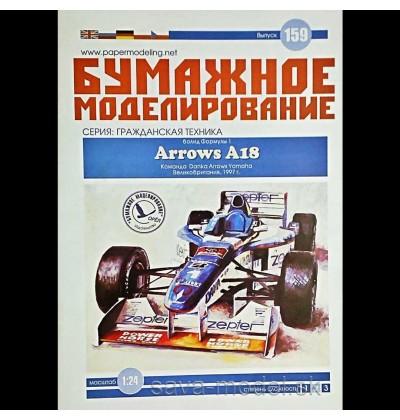 Vystrihovačka papierový model formula F1 Arrows A18 GB 1997